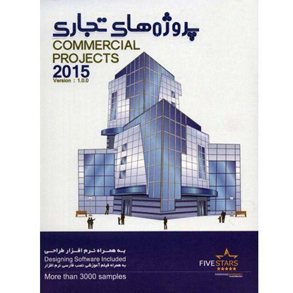 نرم افزار پروژه های تجاری نشر فایو استارز