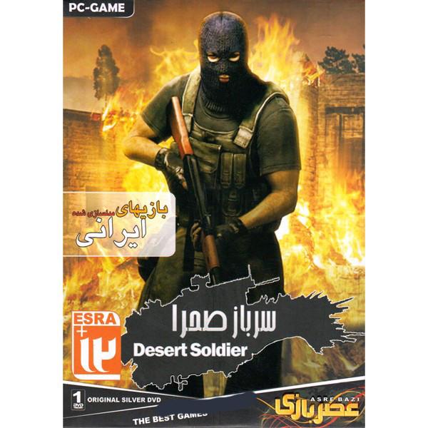 بازی Desert soldier مخصوص PC