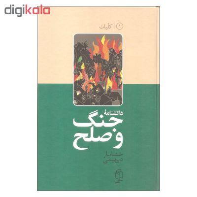 کتاب دانشنامه جنگ و صلح کلیات اثر خشایار دیهیمی انتشارات صدای معاصر