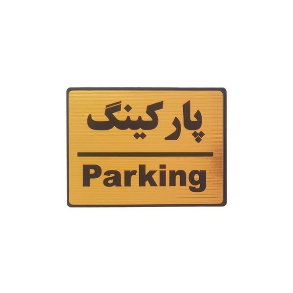 تابلو نشانگر طرح پارکینگ