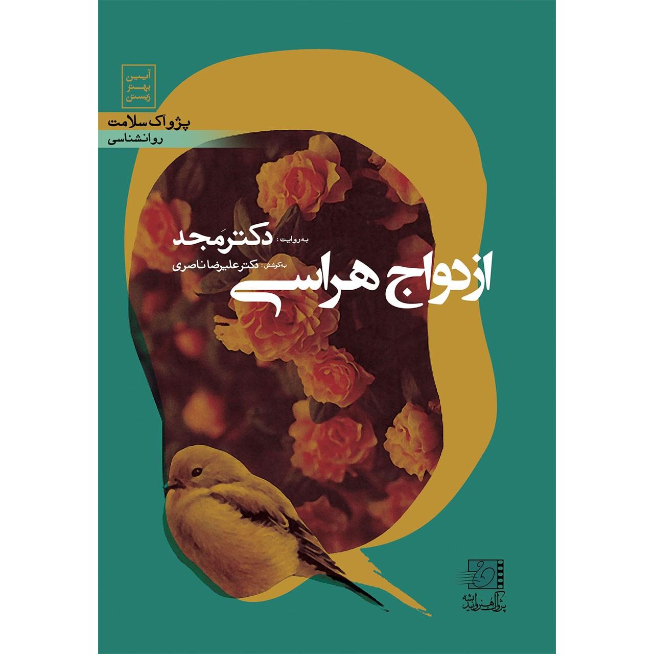 فیلم آموزشی ازدواج هراسی اثر محمد مجد