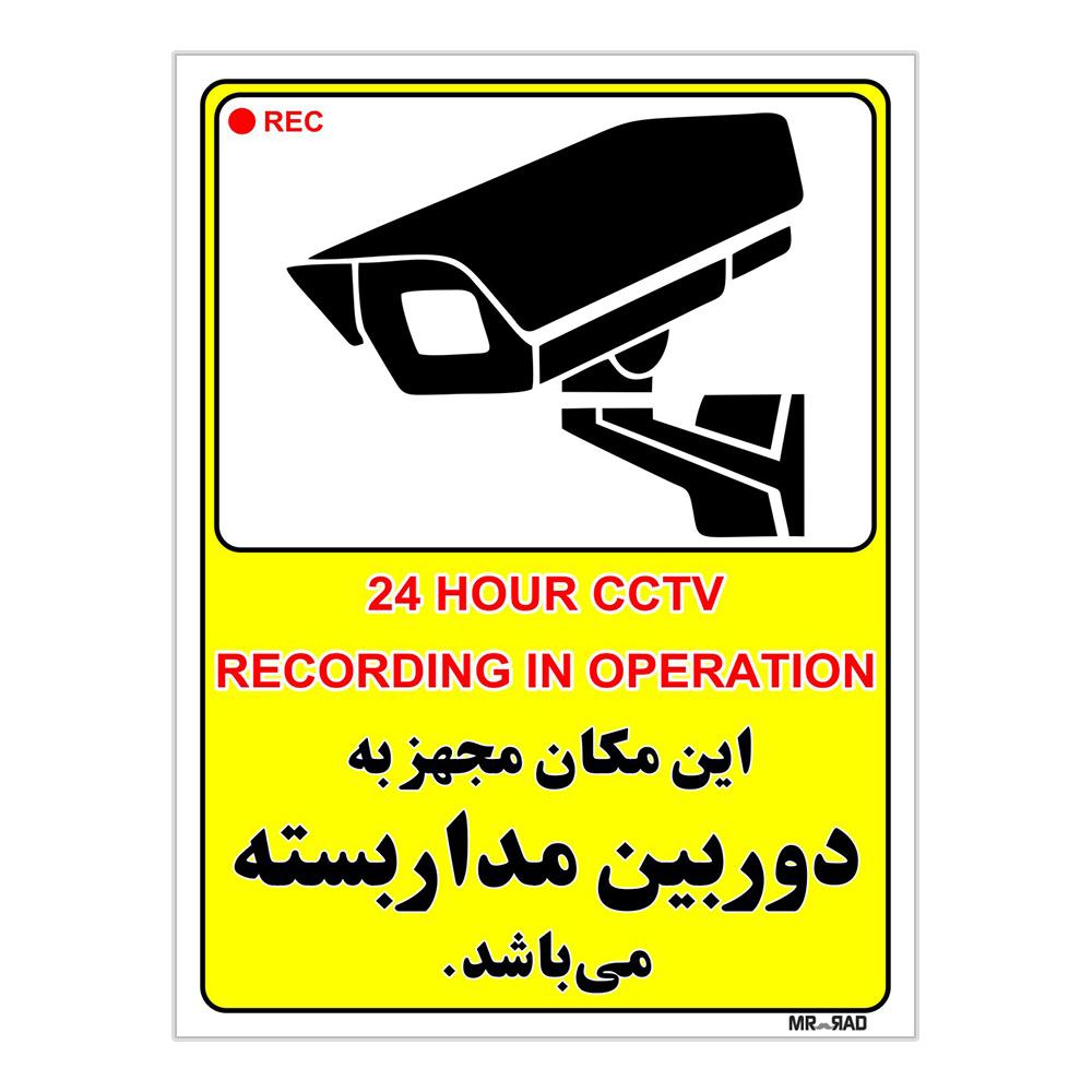 برچسب بازدارنده FG طرح این مکان مجهز به دوربین مدار بسته می باشد کد LP00001 بسته دو عددی