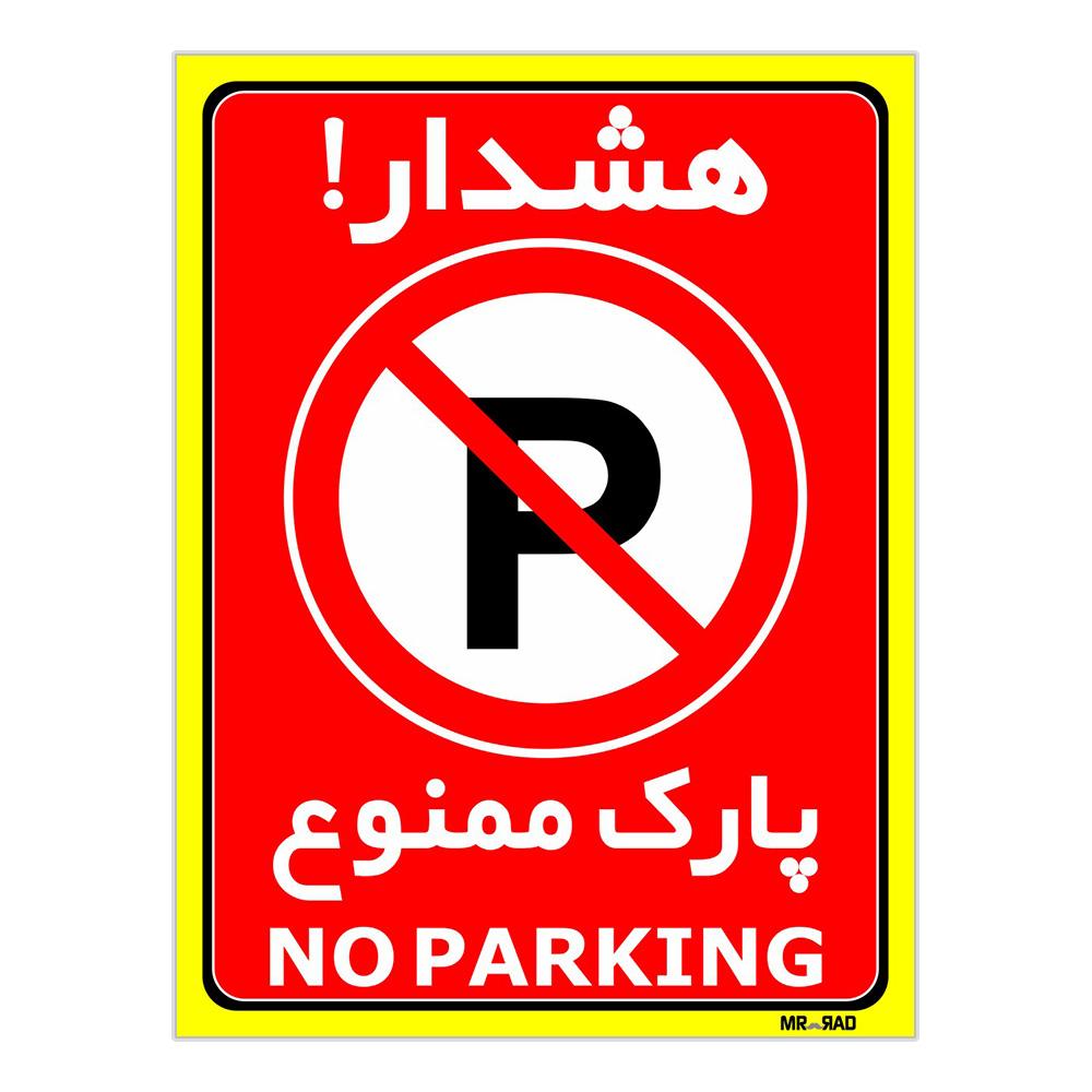 برچسب بازدارنده FG طرح هشدار پارک ممنوع کد LP00002 بسته دو عددی