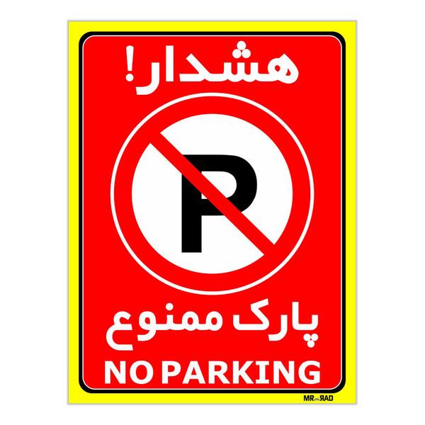 برچسب بازدارنده مستر راد طرح هشدار پارک ممنوع کد LP00002 بسته دو عددی