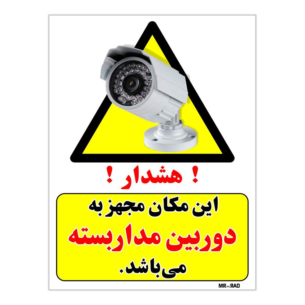 برچسب بازدارنده FG طرح هشدار این مکان مجهز به دوربین مدار بسته می باشد کد LP00003 بسته دو عددی
