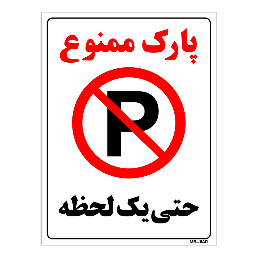 برچسب بازدارنده FG طرح پارک ممنوع حتی یک لحظه کد LP00006 بسته دو عددی