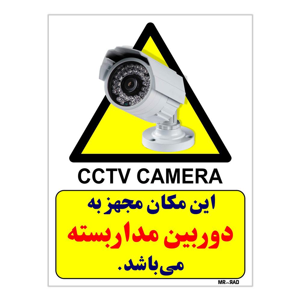 برچسب بازدارنده FG طرح این مکان مجهز به دوربین مداربسته می باشد کد LP00012 بسته دو عددی