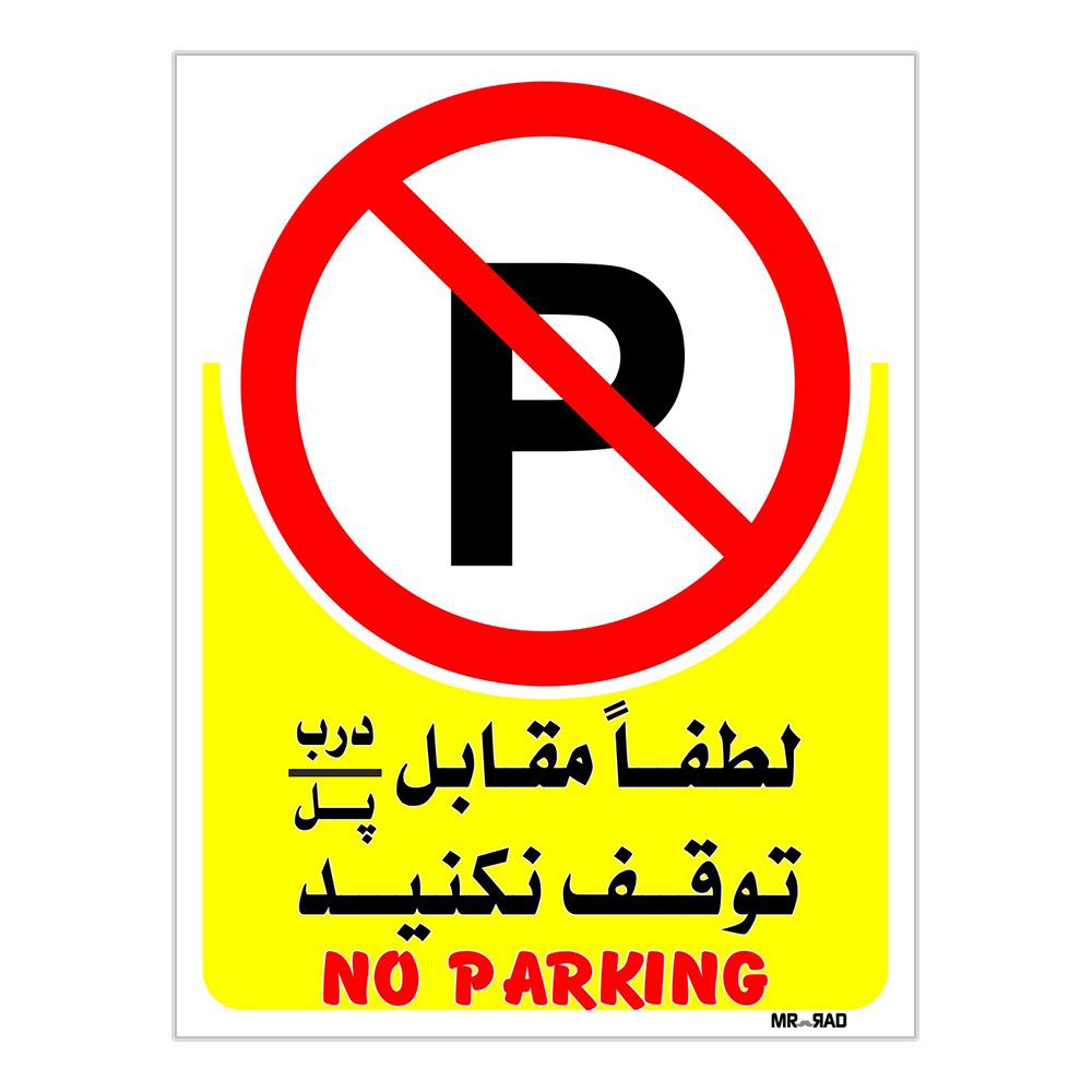 برچسب بازدارنده FG طرح لطفا مقابل درب/پل پارک نکنید کد LP00009 بسته دو عددی