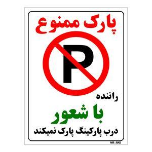 برچسب بازدارنده مستر راد طرح پارک ممنوع راننده با شعور درب پارکینگ پارک نمیکند کد LP00015 بسته دوعددی