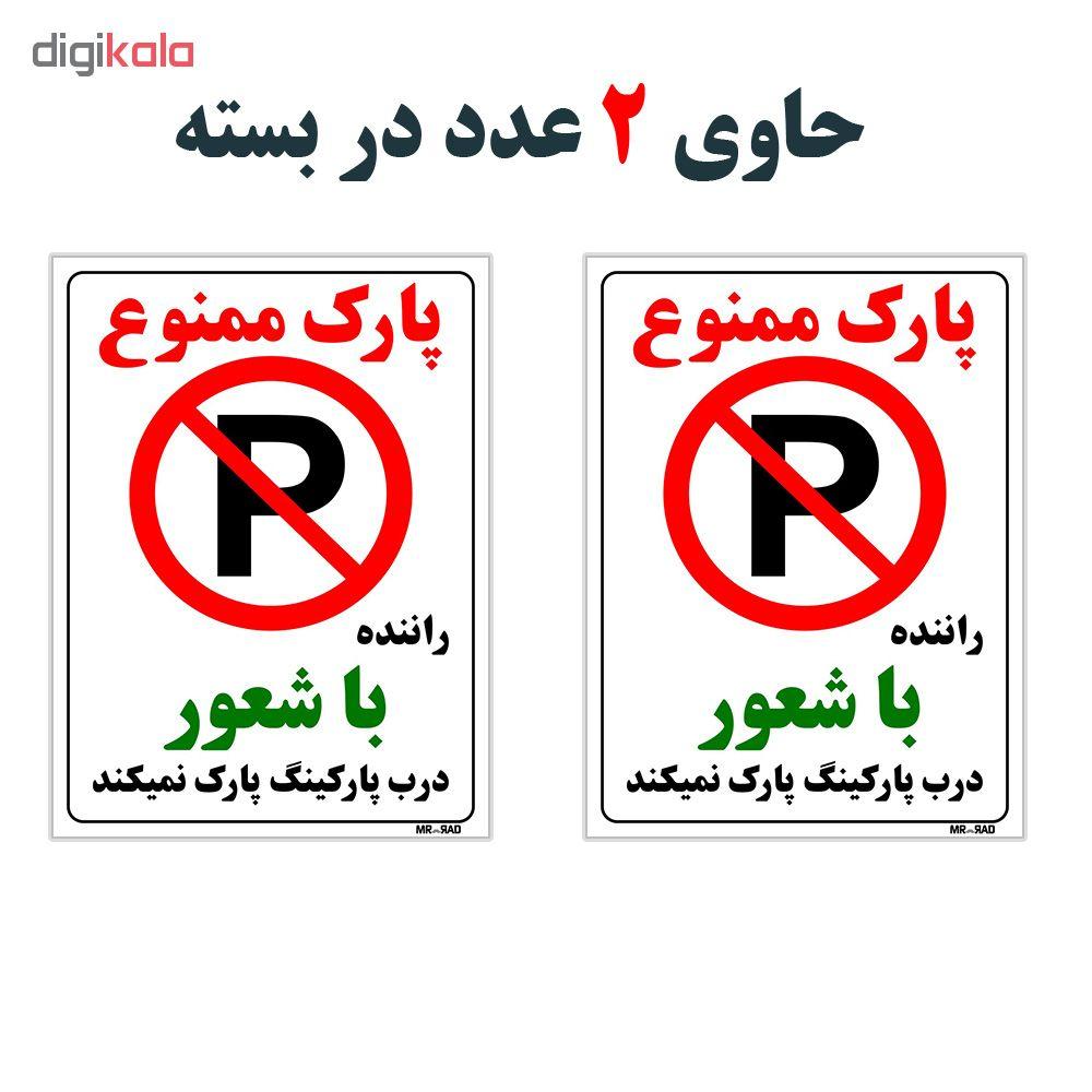 برچسب بازدارنده FG طرح پارک ممنوع راننده با شعور درب پارکینگ پارک نمیکند کد LP00015 بسته دوعددی