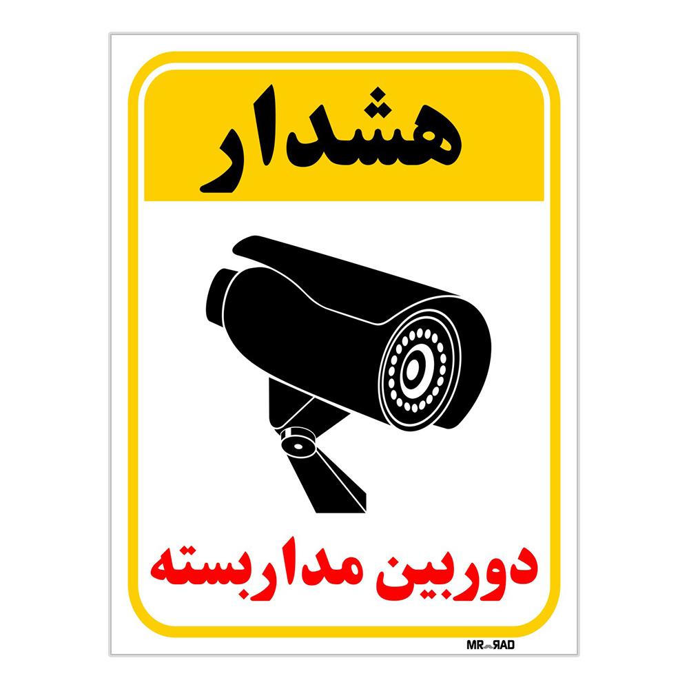برچسب بازدارنده FG طرح هشدار دوربین مداربسته کد LP00018 بسته دوعددی