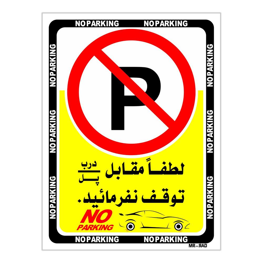 برچسب بازدارنده FG طرح لطفا مقابل درب/پل پارک نفرمایید کد LP00019 بسته دوعددی