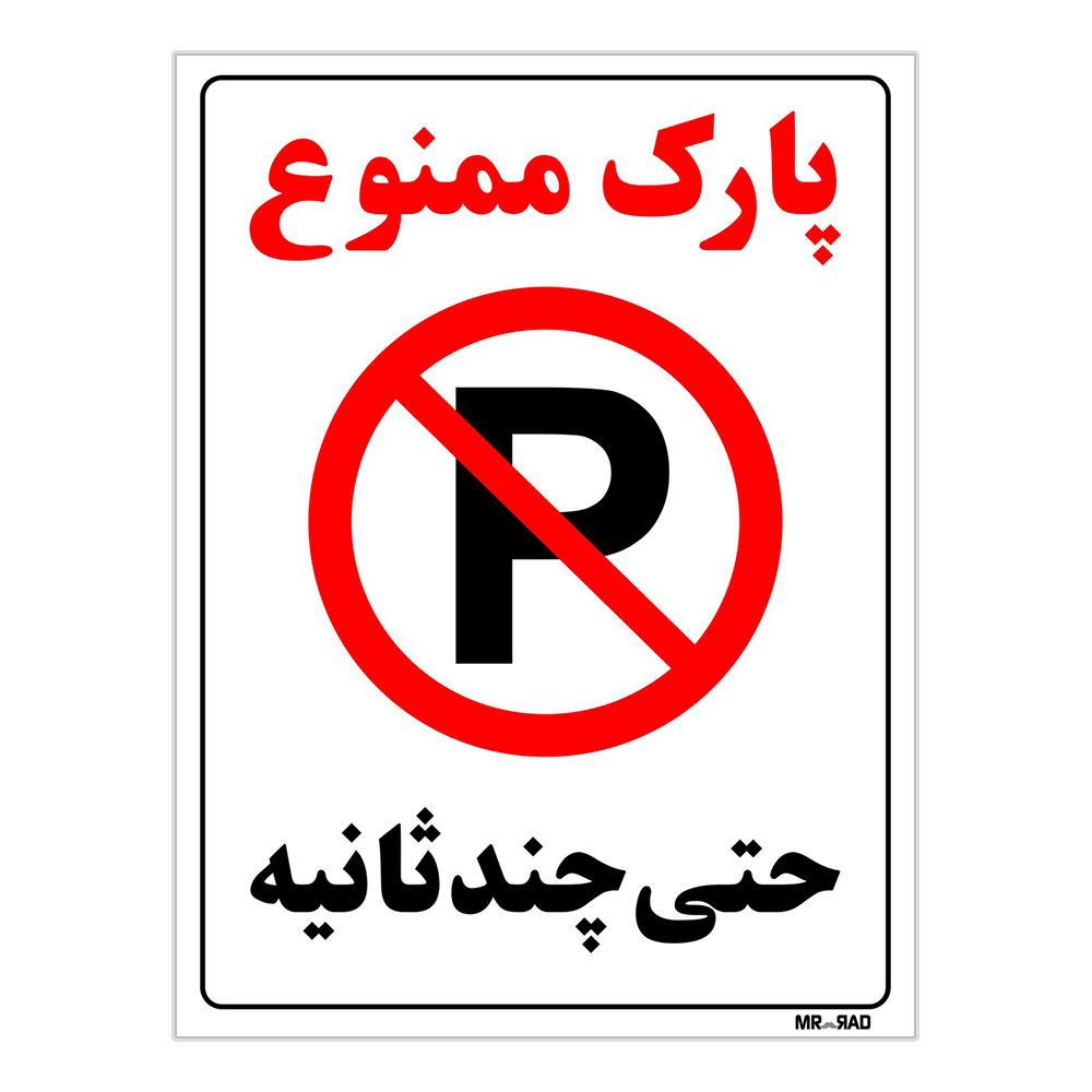 برچسب بازدارنده FG طرح پارک ممنوع حتی چند ثانیه کد LP00026 بسته دوعددی
