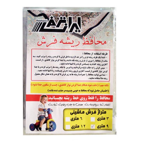 محافظ ریشه فرش ایران ترمز کد 93 بسته دو عددی