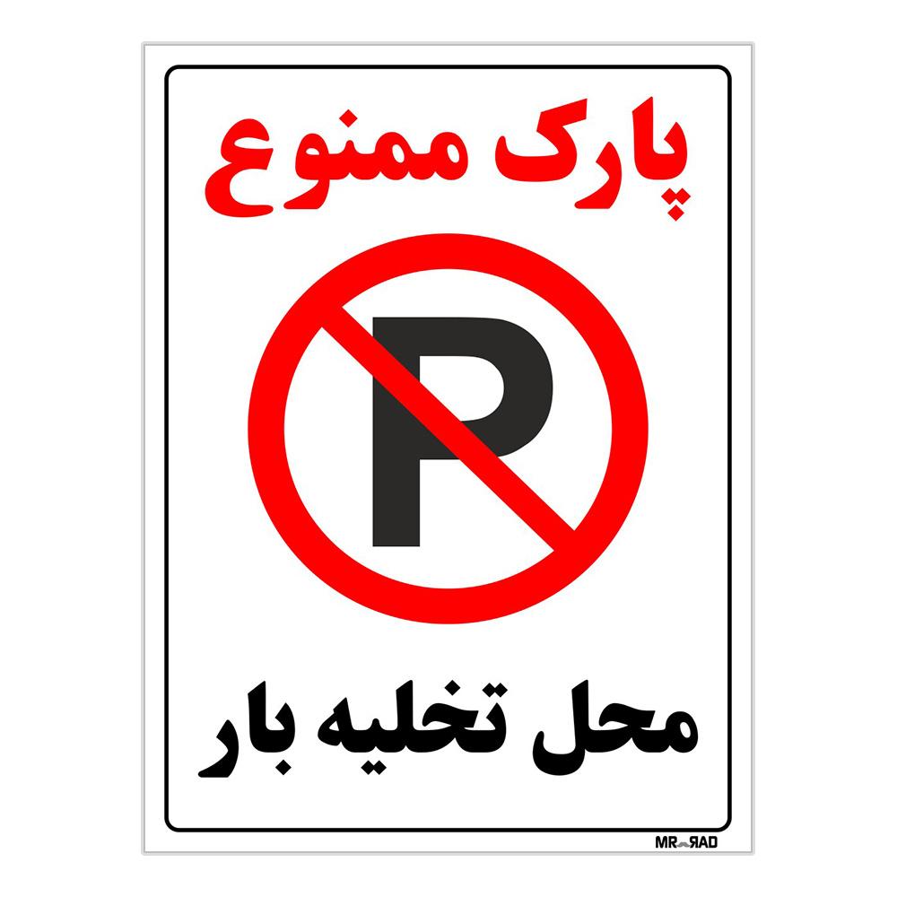 برچسب بازدارنده FG طرح پارک ممنوع محل تخلیه بار کد LP00045 بسته دوعددی