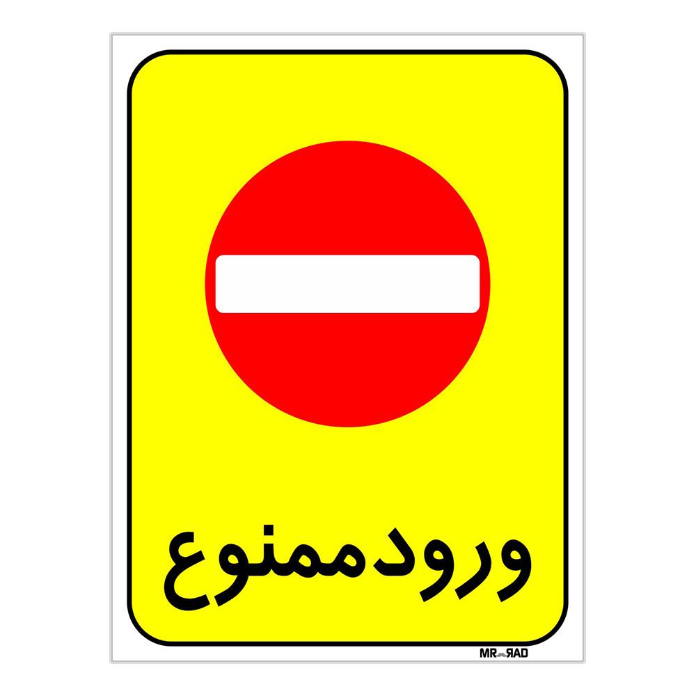 برچسب بازدارنده FG طرح ورود ممنوع کد LP00069 بسته دوعددی