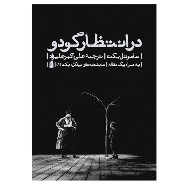 کتاب در انتظار گودو اثر ساموئل بکت نشربیدگل