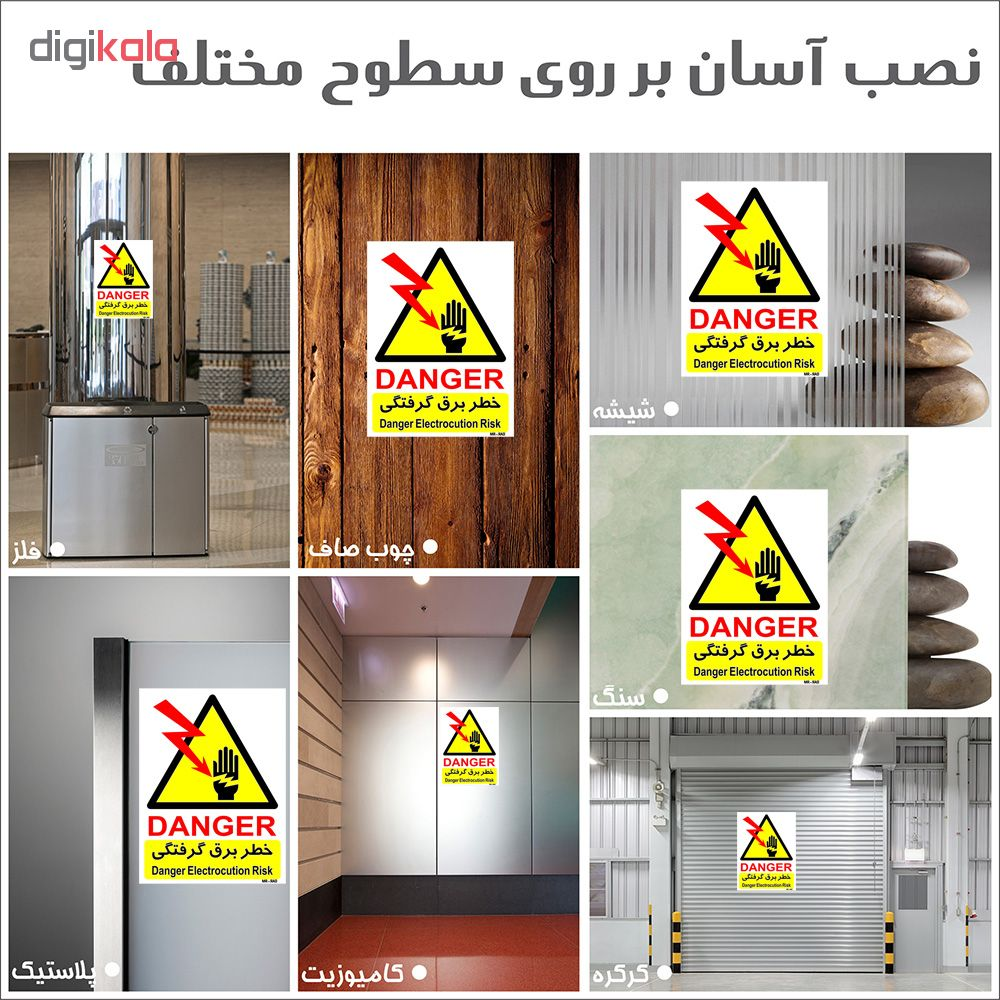 برچسب بازدارنده FG طرح خطر برق گرفتگی کد LP00095 بسته دوعددی