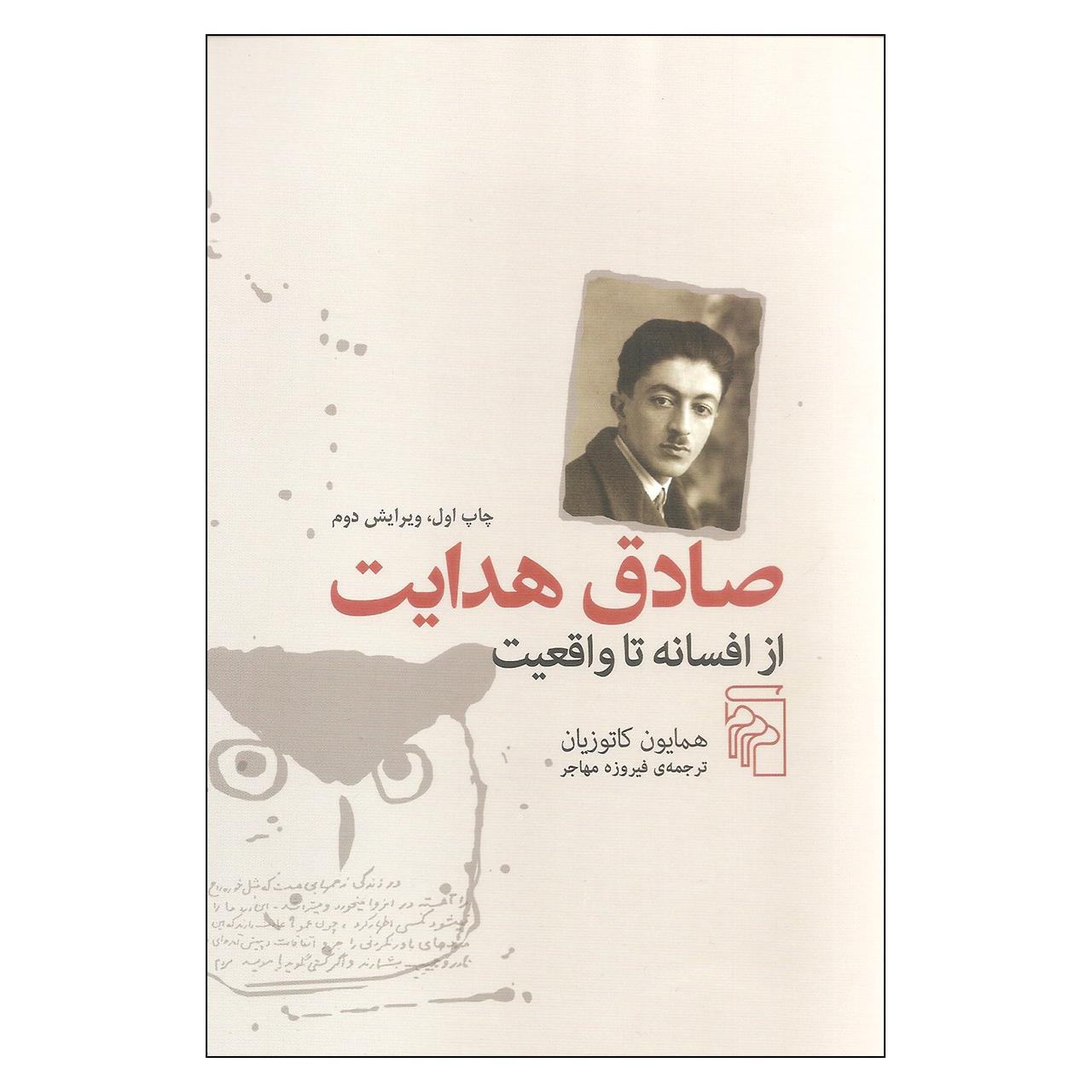 خرید                      کتاب صادق هدایت از افسانه تا واقعیت اثر همایون کاتوزیان نشر مرکز