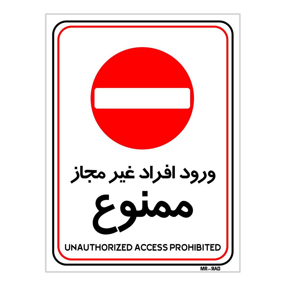 برچسب بازدارنده FG طرح ورود افراد غیر مجاز ممنوع کد LP00143 بسته دوعددی