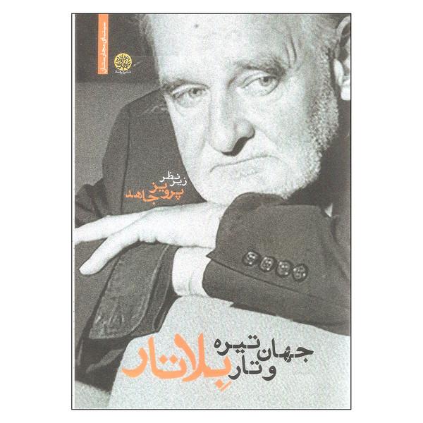 کتاب جهان تیره و تار بلاتار اثر پرویز جاهد انتشارات ایجاز