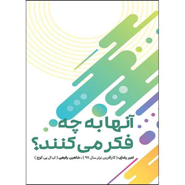 کتاب آنها به چه فکر می کنند؟ اثر امیر رضایی و شاهین رفیعی انتشارات آبانگان ایرانیان