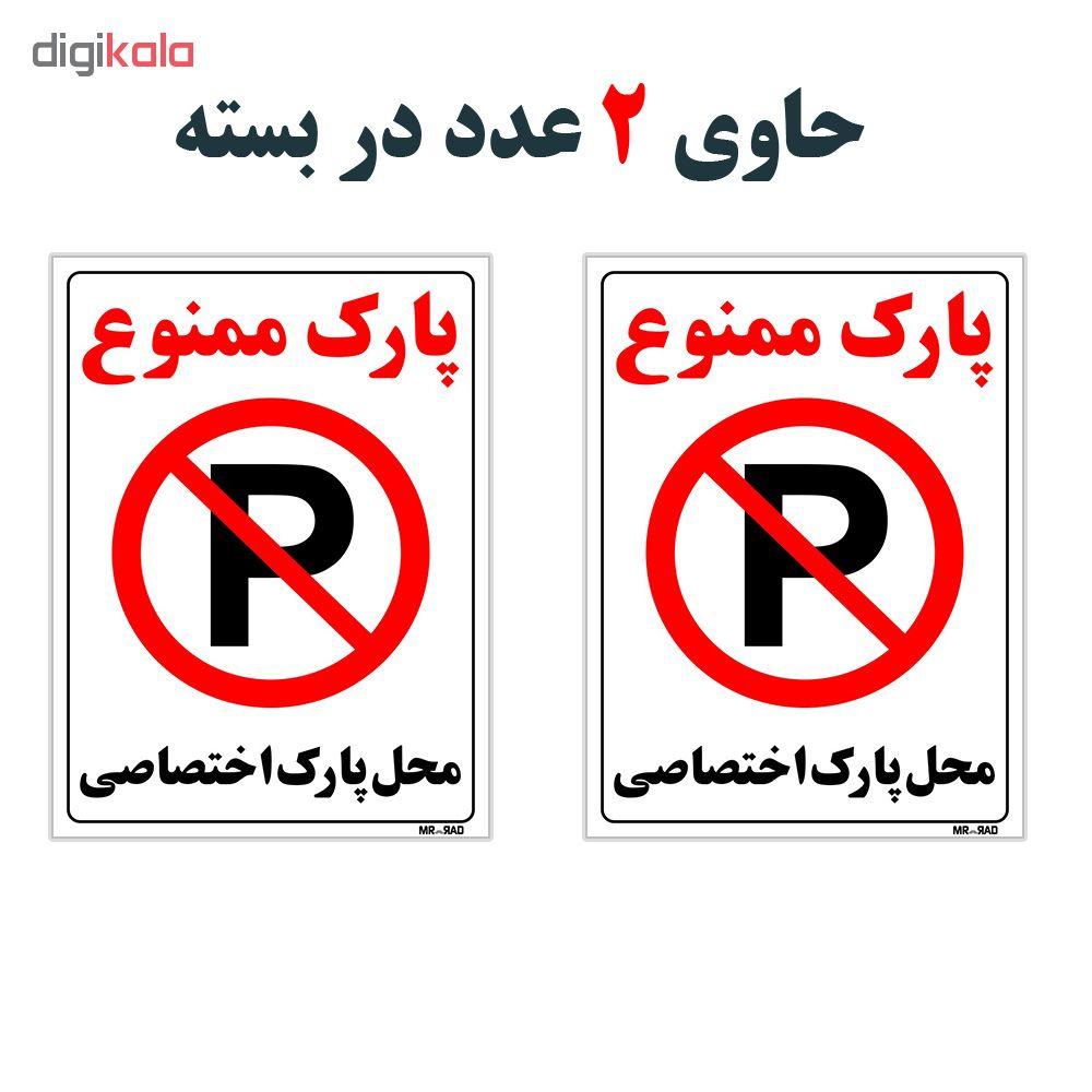 برچسب بازدارنده FG طرح پارک ممنوع محل اختصاصی پارک کد LP00021 بسته دوعددی