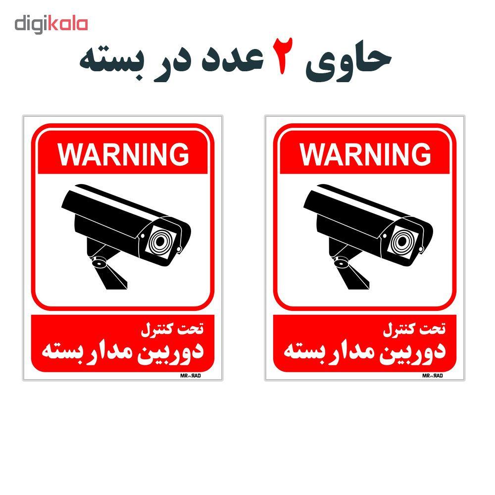 برچسب بازدارنده FG طرح تحت کنترل دوربین مداربسته کد LP00037 بسته دوعددی