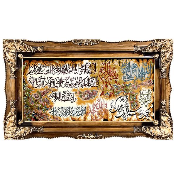 تابلو فرش ماشینی طرح آیت الکرسی کد ۷۰۶۵