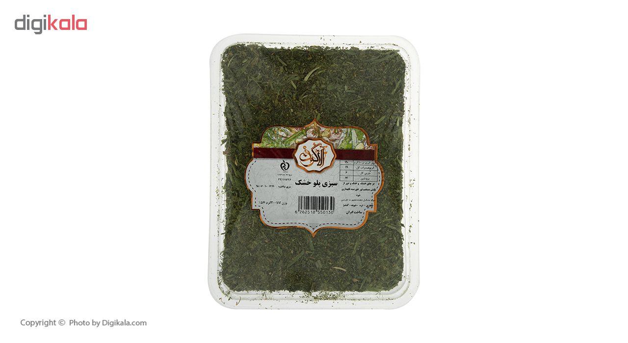 سبزی خشک سبزی پلو آلاگون مقدار 300 گرم