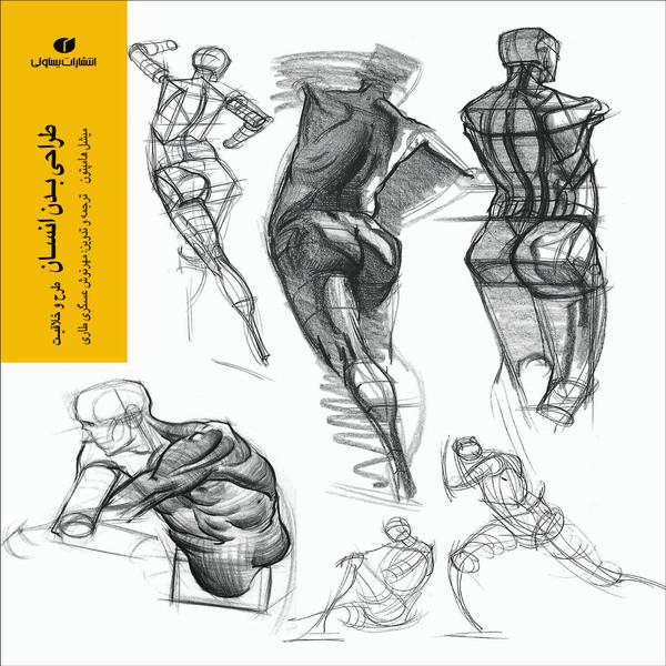 کتاب طراحی بدن انسان طرح و خلاقیت اثر میشل هامپتون نشر یساولی