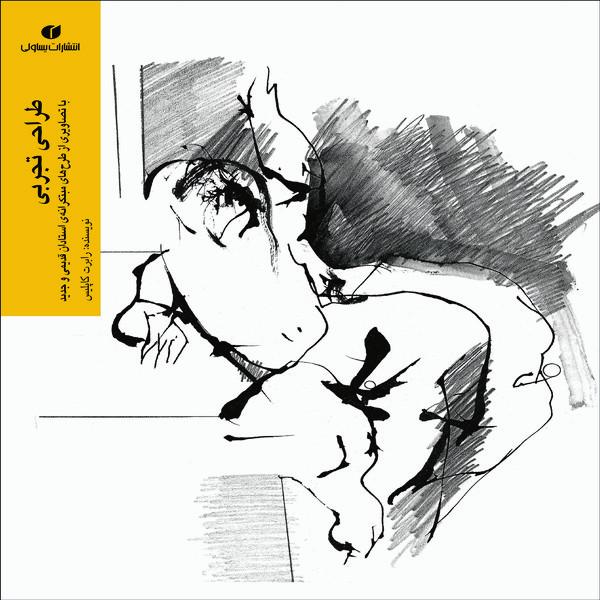 کتاب طراحی تجربی اثر رابرت کاپلیس نشر یساولی