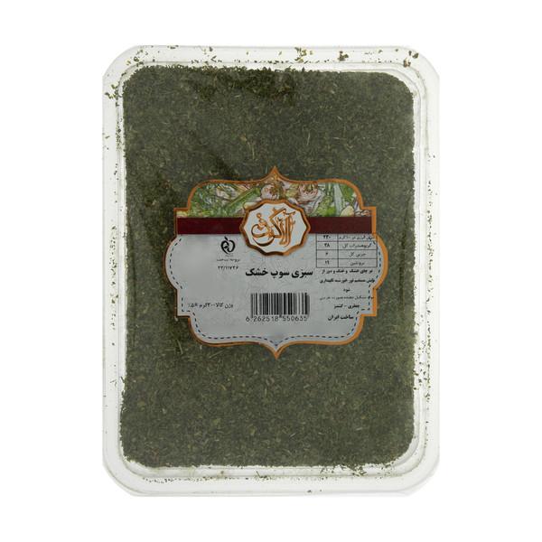 سبزی خشک سوپ آلاگون مقدار 300 گرم