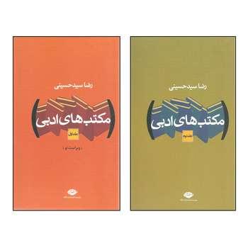 کتاب مکتب های ادبی اثر رضا سیدحسینی نشر نگاه 2 جلدی