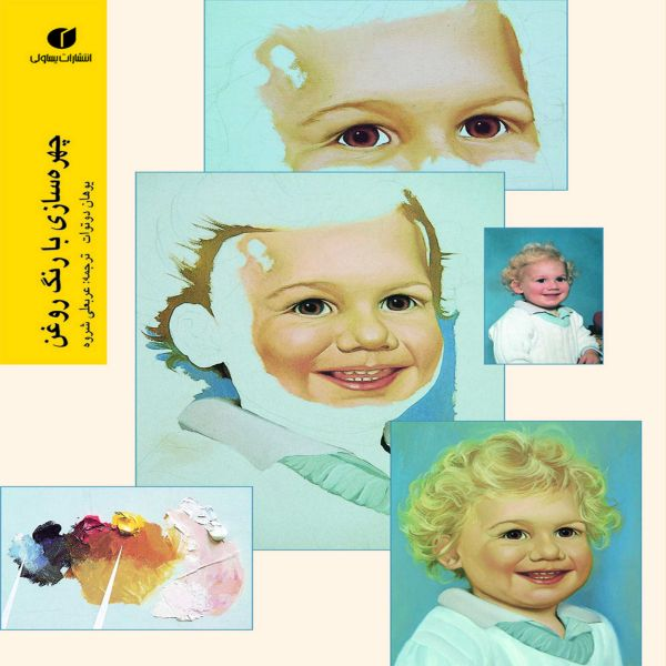 کتاب چهرهسازی با رنگ روغن اثر یوهان دوتوات نشر یساولی