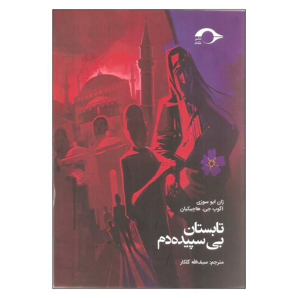 کتاب تابستان بی سپیده دم اثر ژان ایو سوزی و آگوپ جی هاچیکیان نشر نشانه