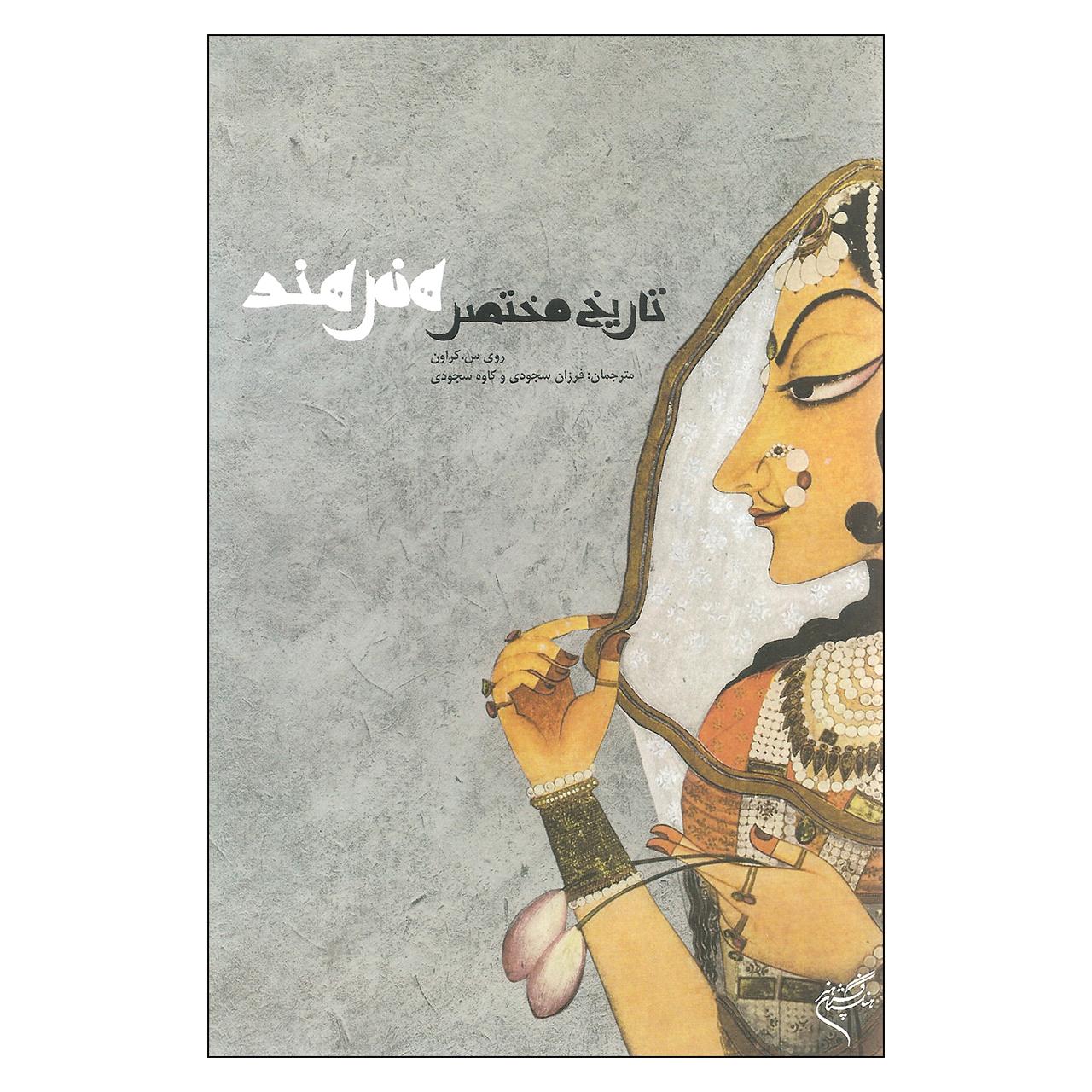 کتاب تاریخ مختصر هنرمند اثر روی س. کراون نشر فرهنگستان هنر