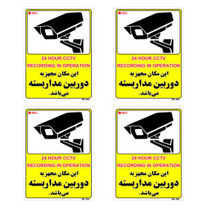 برچسب بازدارنده مستر راد طرح این مکان مجهز به دوربین مداربسته می باشد کد LP00001 بسته 4 عددی