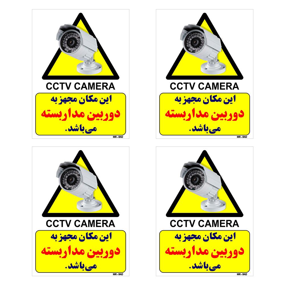 برچسب بازدارنده FG طرح هشدار این مکان مجهز به دوربین مداربسته است کد LP00012 بسته 4 عددی