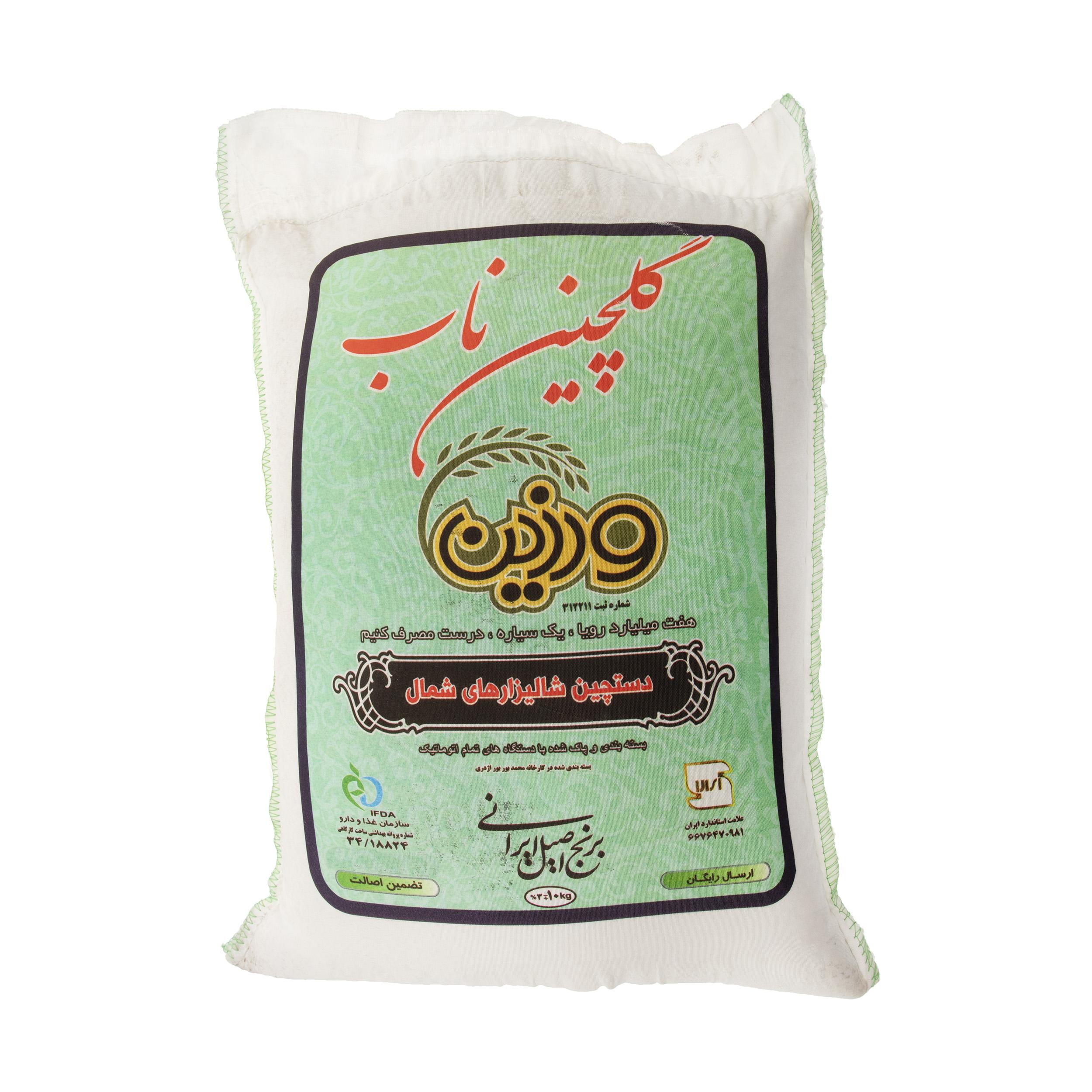 برنج صدری گلچین ناب ورزین مقدار 10 کیلوگرم