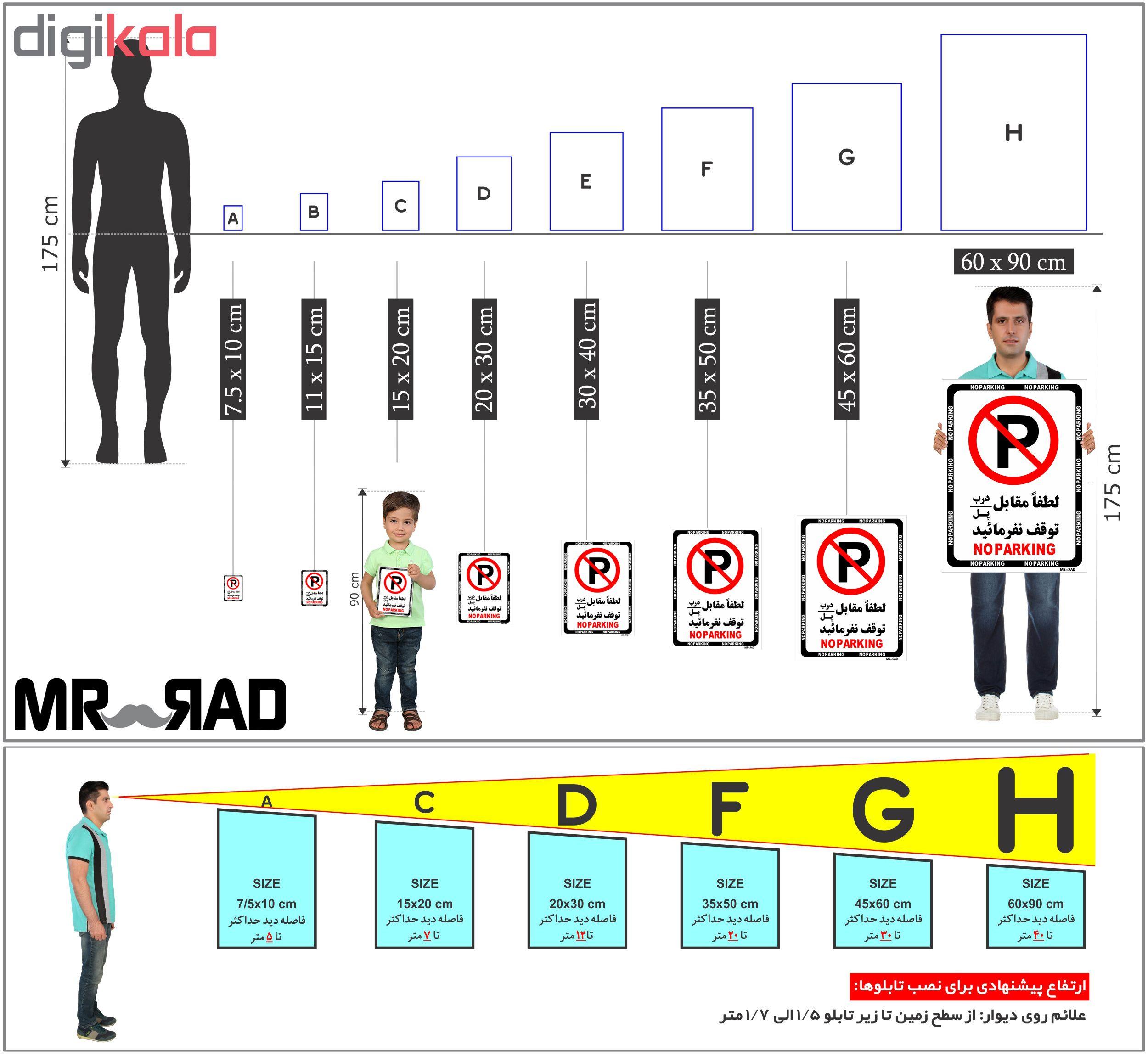 برچسب بازدارنده FG طرح لطفا مقابل درب/پل پارک نفرمایید کد LP00023 بسته 4 عددی