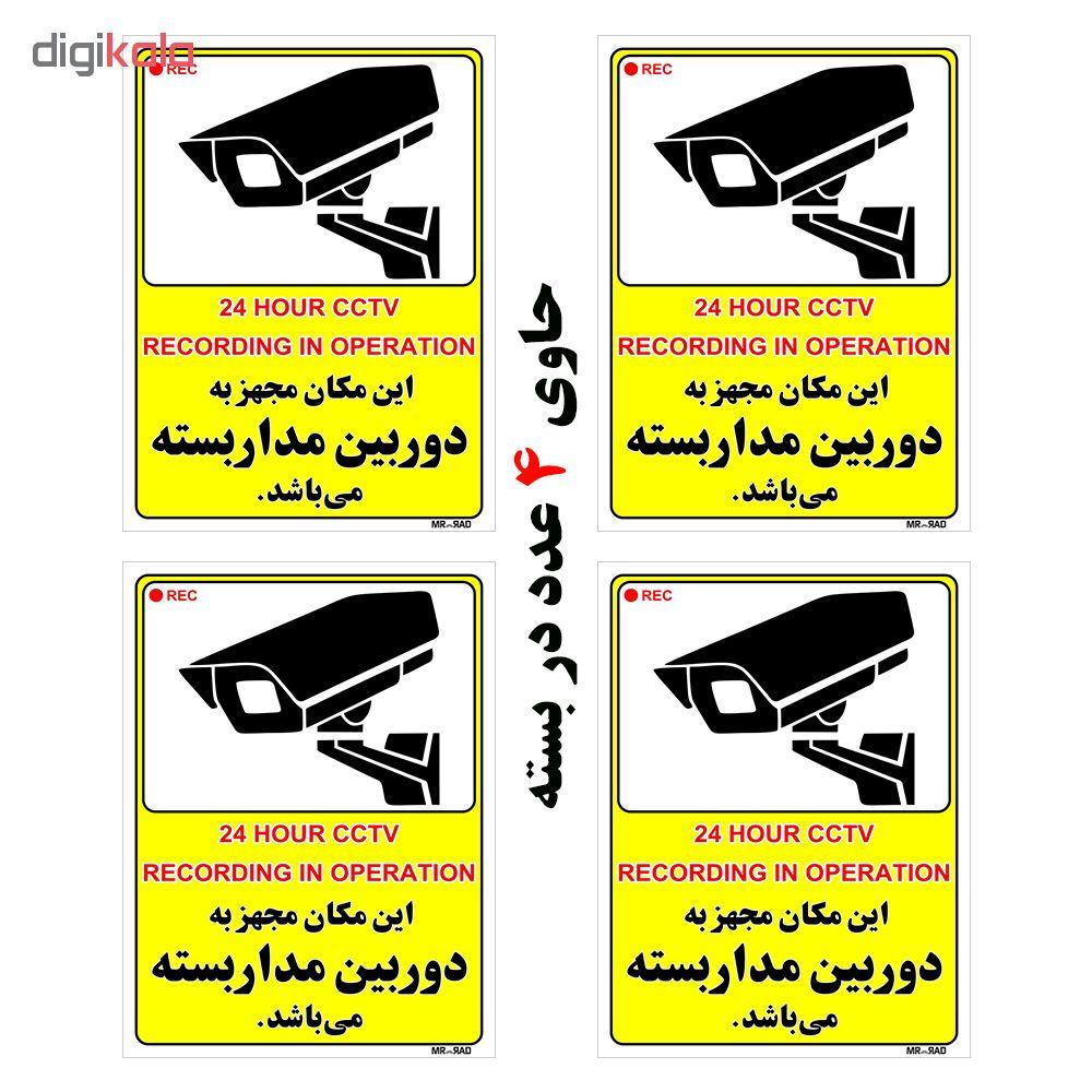 برچسب بازدارنده FG طرح این مکان مجهز به دوربین مداربسته می باشد کد LP00001 بسته 4 عددی