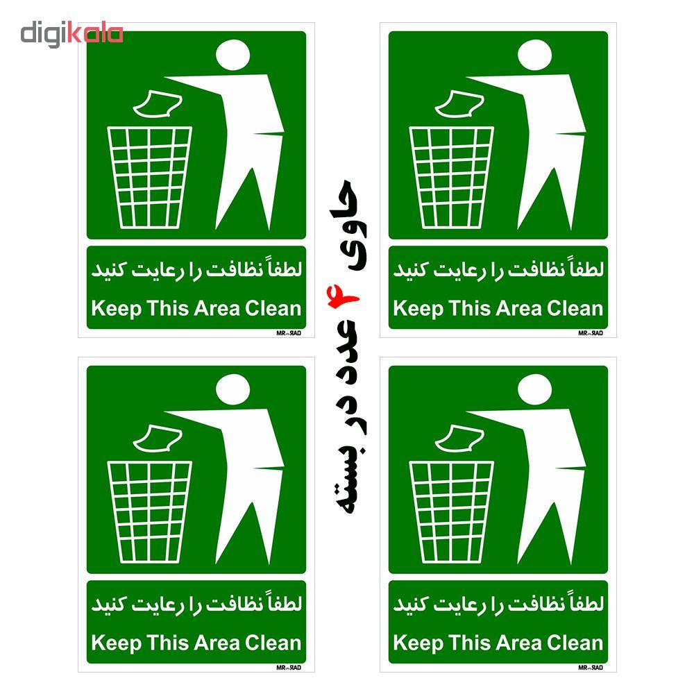 برچسب بازدارنده FG طرح لطفا نظافت را رعایت کنید کد LP00004 بسته 4 عددی