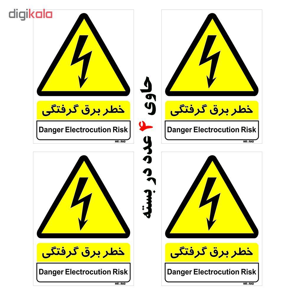 برچسب بازدارنده FG طرح خطر برق گرفتگی کد LP00025 بسته 4 عددی