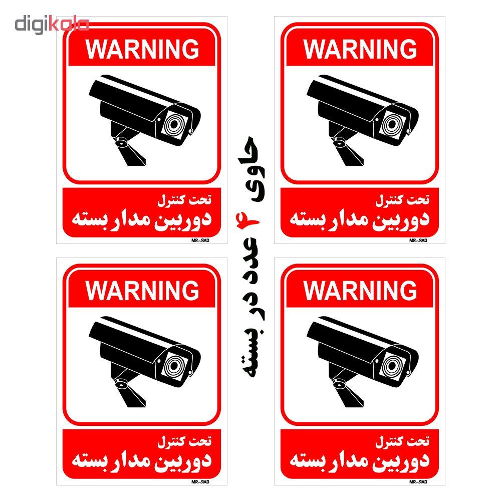 برچسب بازدارنده FG طرح تحت کنترل دوربین مداربسته است کد LP00037 بسته 4 عددی