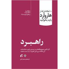 کتاب راهبرد اثر جمعی از نویسندگان نشر آموخته