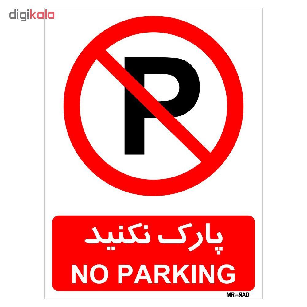 برچسب بازدارنده FG طرح پارک نکنید کد LP00042 بسته 4 عددی