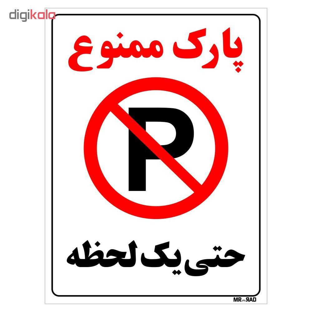 برچسب بازدارنده FG طرح هشدار پارک ممنوع حتی یک لحظه کد LP00006 بسته 4 عددی