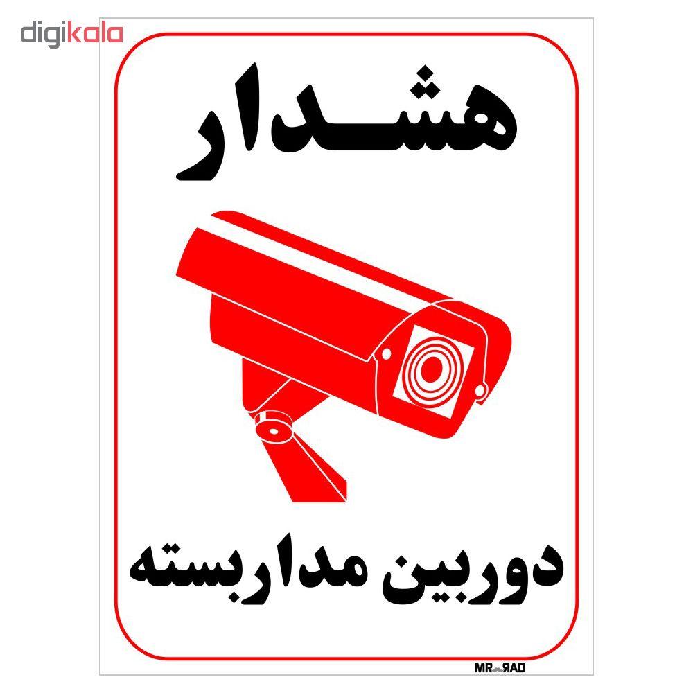 برچسب بازدارنده FG طرح هشدار دوربین مداربسته  کد LP00082 بسته 4 عددی