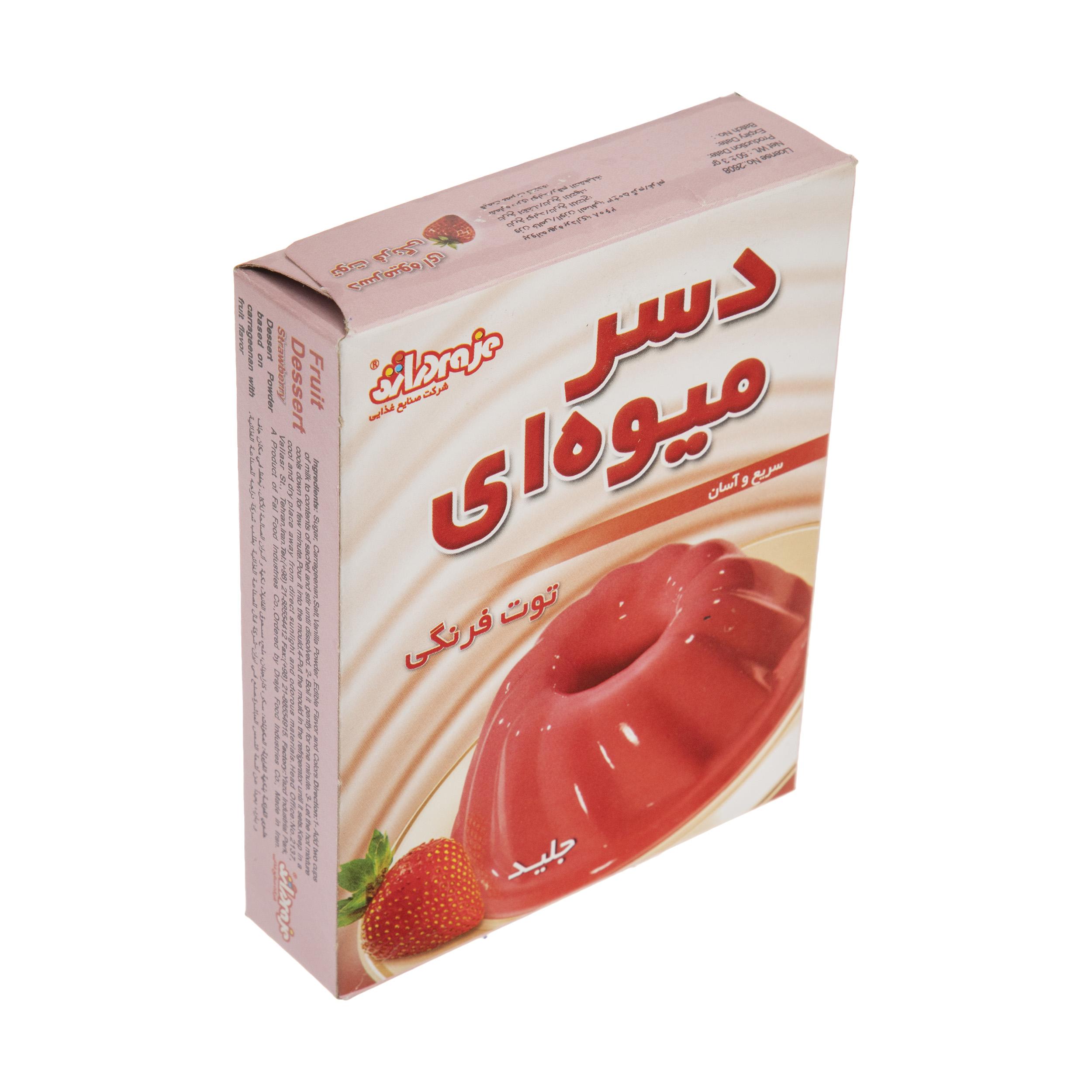 دسر میوه ای جلید با طعم توت فرنگی مقدار 50 گرم